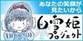 自己治癒力を高める イネイト整体大阪中崎町 スタッフブログ-白雪姫プロジェクト バナー