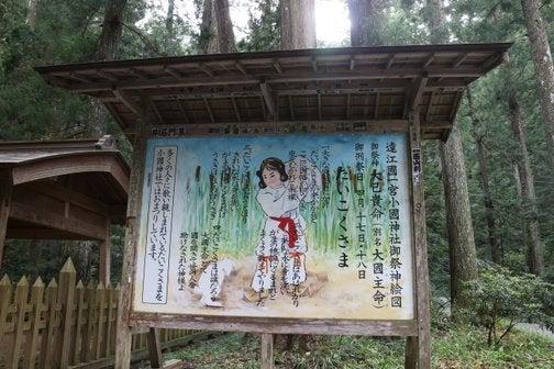 ショコラスタイル★レポートマニア編-小国神社5