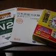 日本語能力試験 2級
