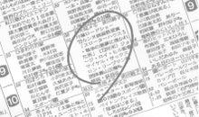 トラウマ日曜洋画劇場-スローターハウス5 テレビ番組欄