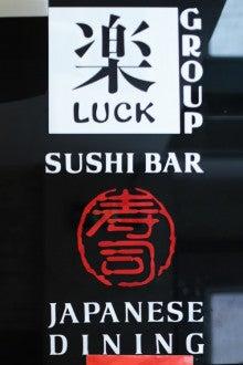 中国大連生活・観光旅行ニュース**-大連 寿司楽 SUSHI LUCK