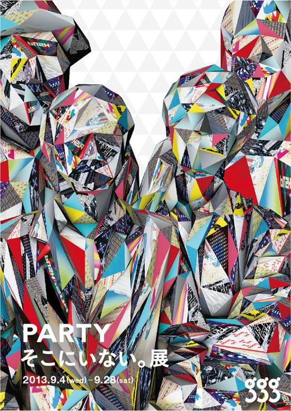 $AdDe - 静岡のデザイン制作会社アドテクニカのデザイナーブログ-PARTY展