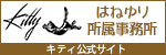 $はねゆりオフィシャルブログ「はねゆる」Powered by Ameba