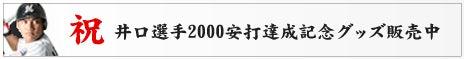 $井口資仁オフィシャルブログ「TADAHITO IGUCHI Official Blog」by Ameba