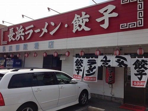 ぴろきちのブログ(福岡)-長浜御殿