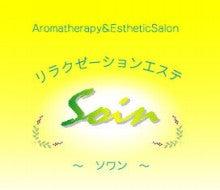ココロやすらぐ癒しのブログ-soinロゴ