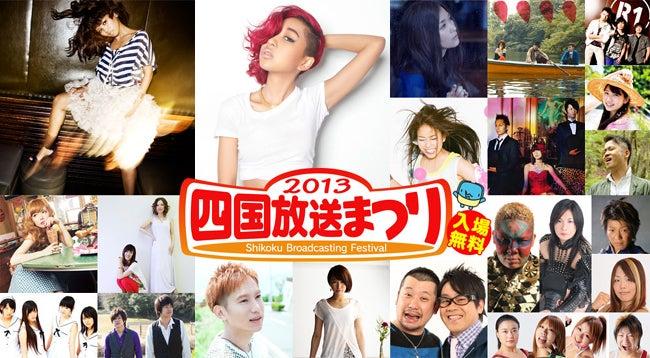 四国放送祭り