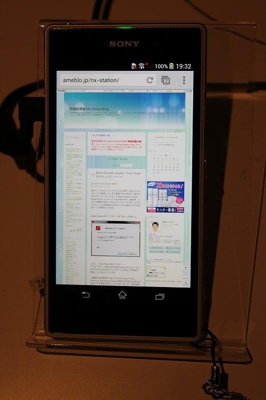 特選街情報 NX-Station Blog-Xperia Z1 ブラウザの使用感