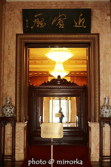 中国大連生活・観光旅行ニュース**-大連賓館 ラストエンペラー溥儀の部屋 見学ツアー