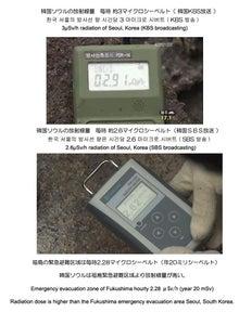 ◆ペプシの独り言日記ブログ♪◆-韓国ソウルの放射線量。異常に高い。