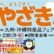 催事のお知らせ(日本…