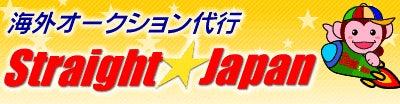 ストレートジャパン オフィシャルブログ