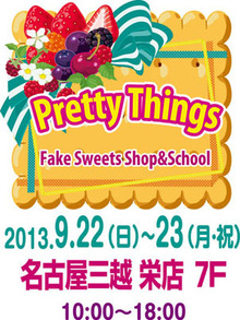 ☆ Puamelia ☆ -名古屋三越栄店Pretty Thingsバナー