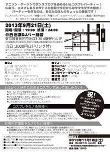 $アニソンDJパーティー ヲトメロナイトブログ-ヲトメロナイトvol.19裏