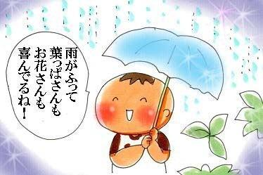 雨の日の送り迎え。 のんびり ...