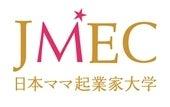 日本ママ起業家大学~JMEC~