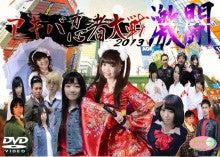 $桃園桃オフィシャルブログ「秘密の桃園」Powered by Ameba