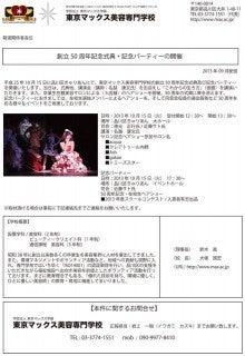 $東京マックス美容専門学校 50周年式典準備室から