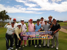 ABC GOLF TOURS ハワイ 「Photo Album」-鹿児島ライオンズクラブ様