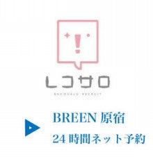 Hair Salon BREEN Tokyoのブログ