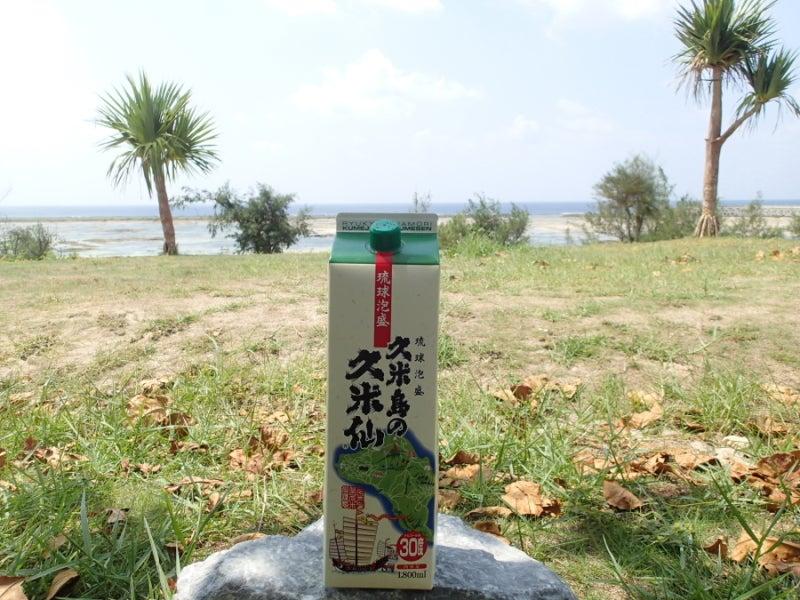 歩き人ふみの徒歩世界旅行 日本・台湾編-久米仙