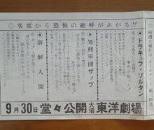 トラウマ日曜洋画劇場-大須東洋劇場 名古屋