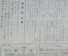 トラウマ日曜洋画劇場-名古屋の名画座チラシ