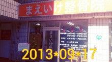 箕面 まえいけ整骨院(桜井駅から徒歩3分)-1379375025337.jpg