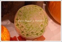 Atelier Muguet(アトリエ ミュゲ)-FOREST-melon