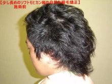 男性の縮毛矯正などのブログ