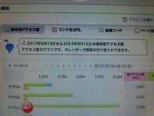 XK徒のブログ-IMG_20130917_175803146.jpg