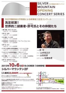 SMC10/6二胡公演