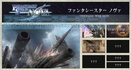 ファンタシースターシリーズ公式ブログ-tgs2013_1