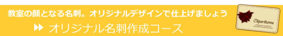 お教室開業支援ミスト 五反田でお教室講師・卵さんむけ交流会・勉強会実施中!