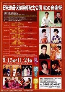 La maison de l'amitié フルート奏者 栗田智水のブログ