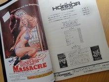 トラウマ日曜洋画劇場-『ザ・ホラー・ムービーズ』スクリーン増刊第1巻