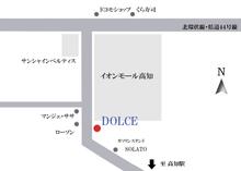 $DOLCEのブログ!高知のサロン☆まつげエクステ、メイク、ヘアーセット、アイブローケア