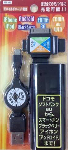 携帯充電器をお探しなら・・・ (株)サンゴ