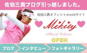 $佐伯三貴オフィシャルブログ「Miki Blog」Powered by Ameba