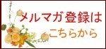 薔薇雑貨と暮らそう!バラ柄グッズ・薔薇雑貨通販ショップ店長のブログ