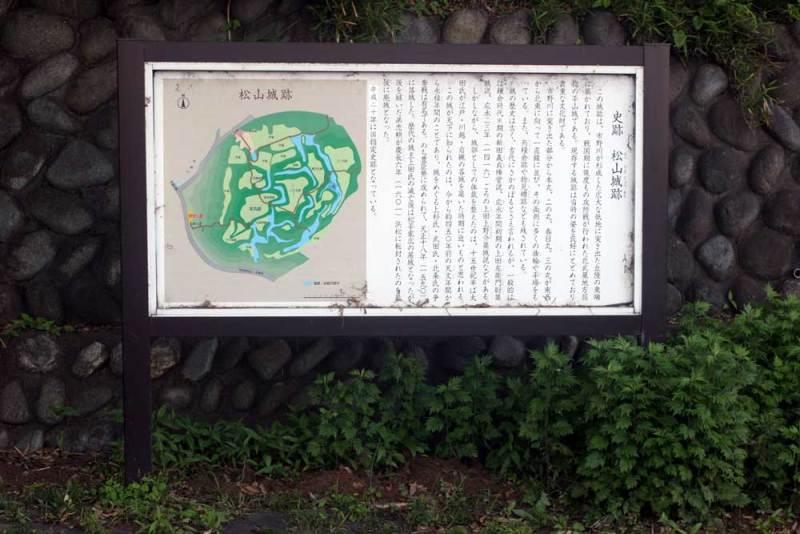 松山城/登城口にある説明板