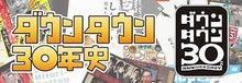 $こぶ男爵オフィシャルブログ
