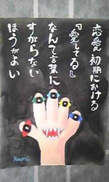 宇宙絵師 浜田香織の部屋-130715_120016.jpg