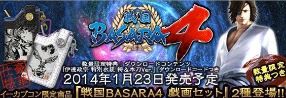 PS3 戦国BASARA 4 イーカプコン