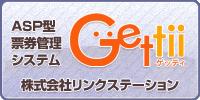 ASP型票券管理システムGettii