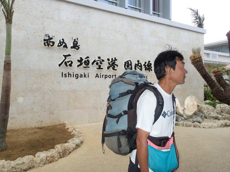 歩き人ふみの徒歩世界旅行 日本・台湾編-石垣新空港