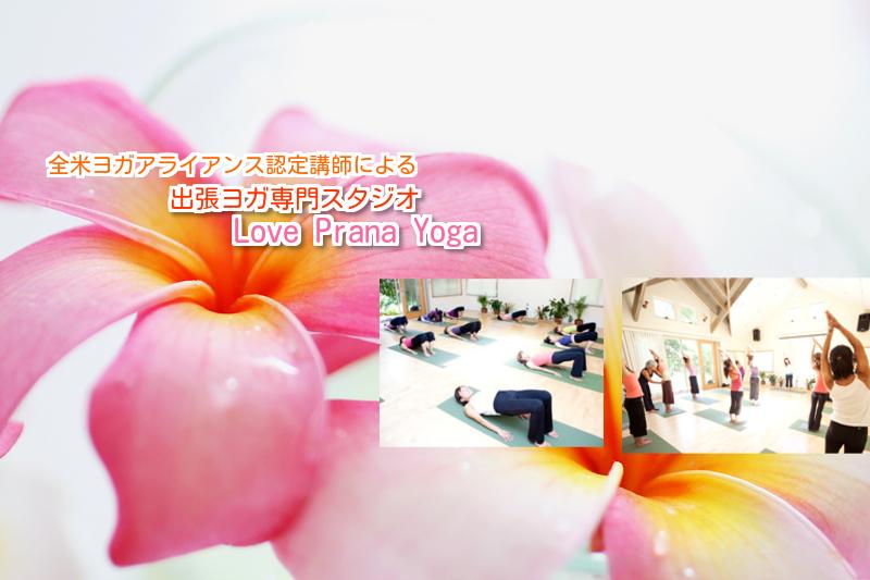 Love Prana Yoga~札幌の出張ヨガ~