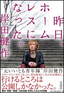 $岸田健作オフィシャルブログ「健作とKENSAKUを検索」Powered by Ameba