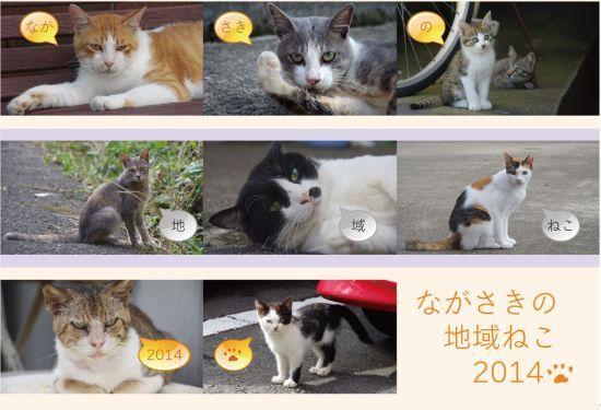 ねこ会議-カレンダー表紙