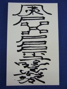 陰陽師【賀茂じい】の開運ブログ-解消不和吉成符2